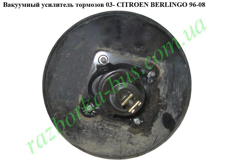 Купить Вакуумный усилитель тормозов 03- CitroenBerlingo 96-08