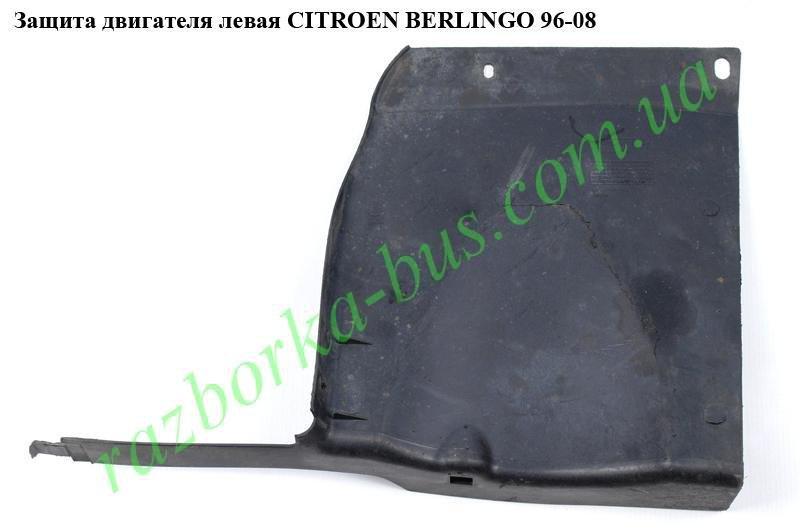 Купить Защита двигателя левая CitroenBerlingo 96-08
