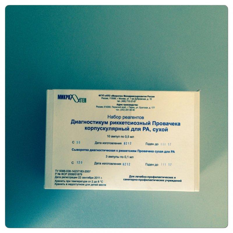 Диагностикум риккетсиозный Провачека корпускулярный для РА, сухой