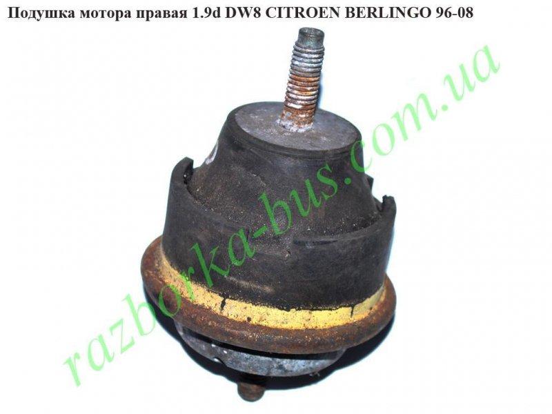Купить Подушка мотора правая 1.9D (DW8) CitroenBerlingo 96-08