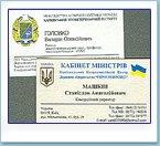 Карточки визитные корпоративные   печать визиток   Харьков