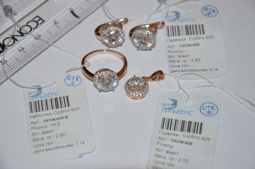 a4ea66b6028b Набор кольцо, серьги, подвеска серебряные позолоченные с фианитами Арт  СК3Ф 408