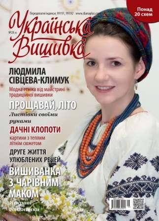 Схема вишивки одягу Українська