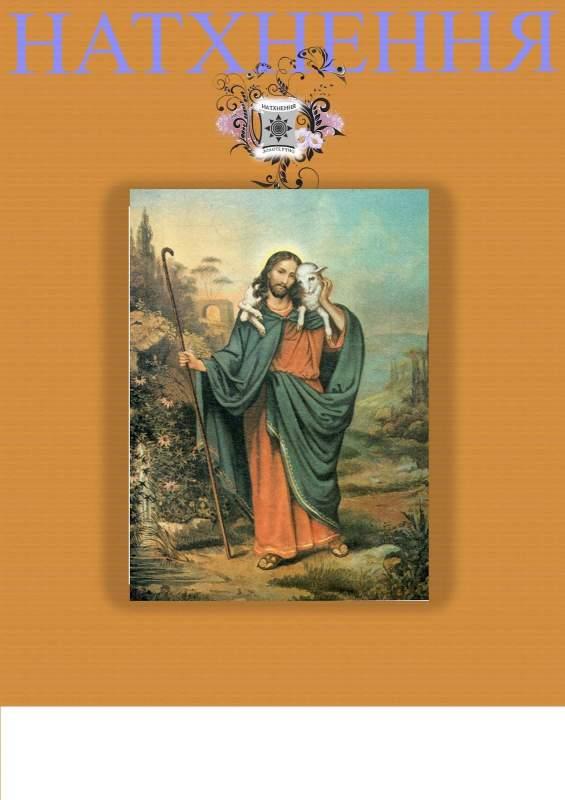 Схема вишивки ікони ,,Ісус з