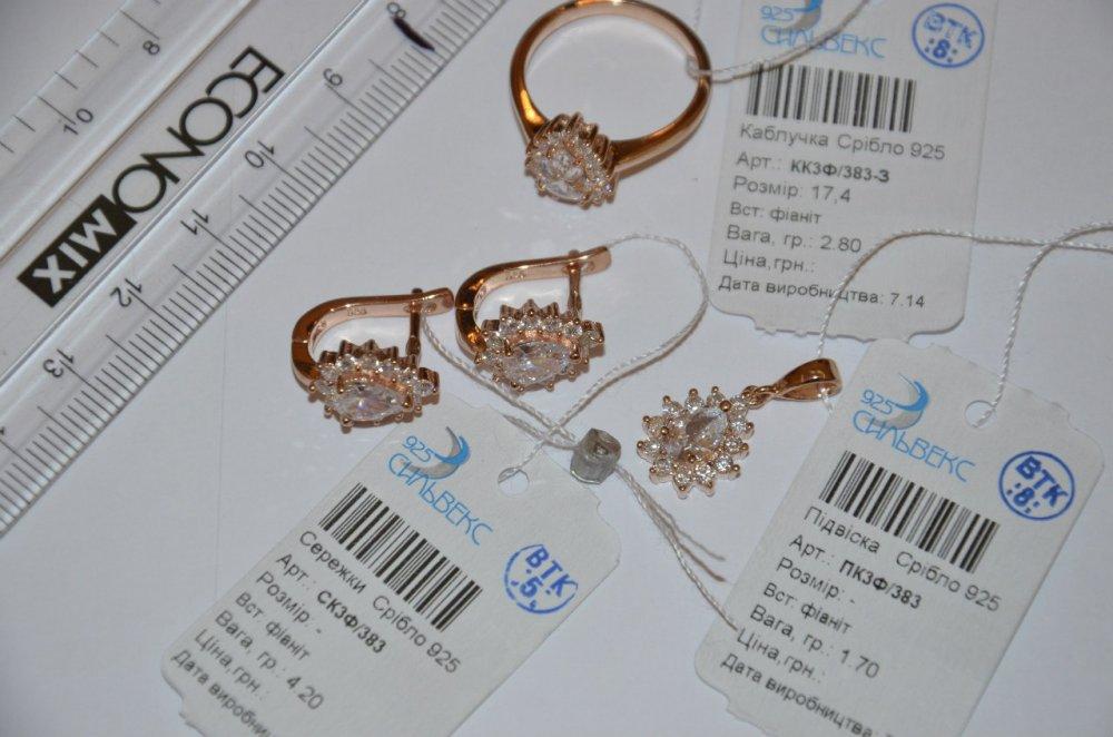 5ceb4cdb31b7 Набор кольцо, серьги, подвеска серебряные позолоченные с фианитами Арт  СК3Ф 383