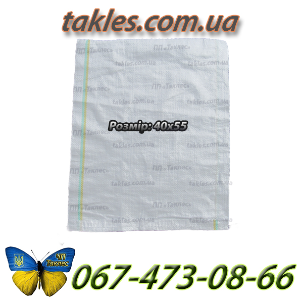 Buy Bags polypropylene on 10 kg