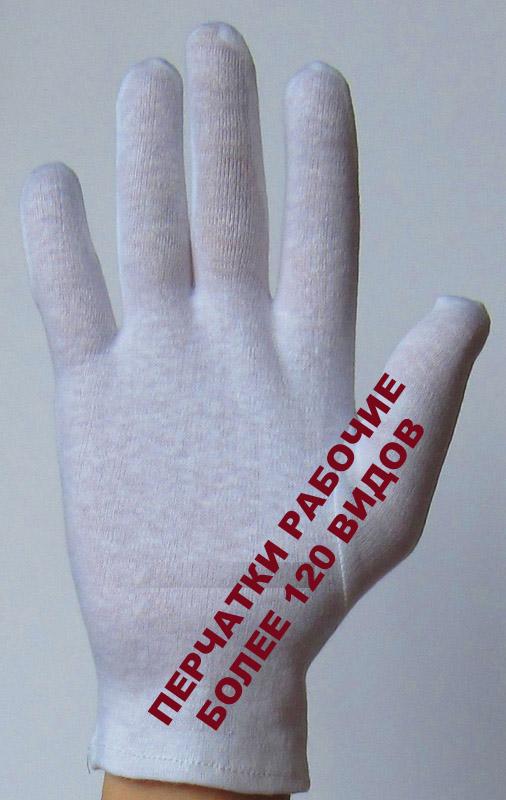 перчатки крис-крос применение