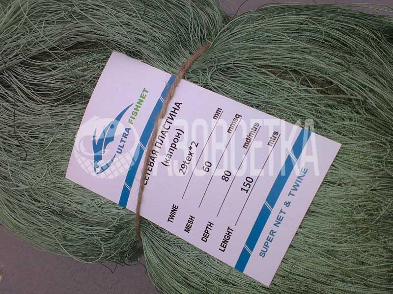 Купить Сетеполотно из капроновой нити ULTRA FISHNET, 29*2х60х80х150