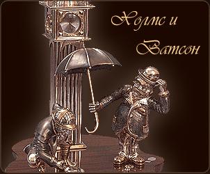 Купить Сувенир Холмс и Ватсон, золото 585 пробы, серебро 925 пробы, бриллианты, кварц, дерево палисандр