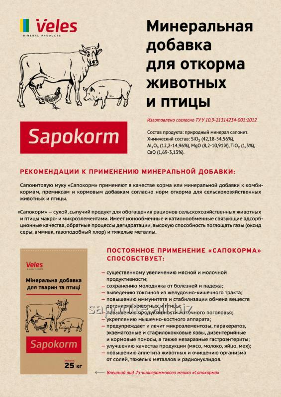 Buy Sapokorm - organic mineral feed additive for cattle