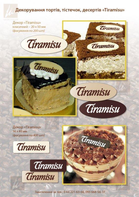 Декор на торты, пирожные