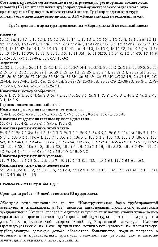 Купить ТУ (технические условия) на изготовление трубопроводной арматуры всего модельного ряда производства «Барнаульский котельный завод».Трубопроводная арматура маркируется идентично маркировкам БКЗ.