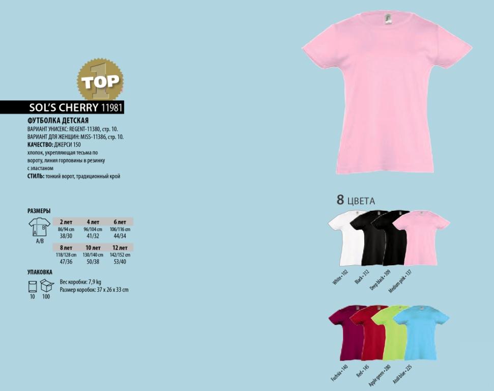 Дитячі футболки оптом SOL S футболки оптом SOL S CHERRY купити в Київ 37d3d7be41177