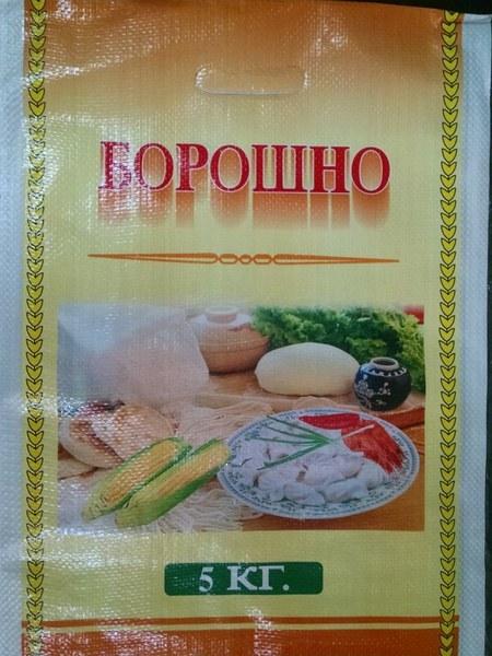 "Buy Bags polypropylene 30kh45sm ""Boroshn"