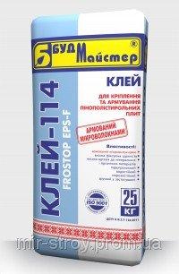Клей для крепления и армирования пенополистирольных плит КЛЕЙ-114 (ЗИМА)