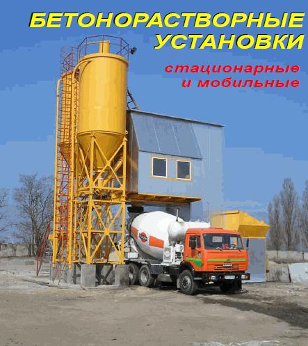 Купить Бетоносмесительные заводы и установки УБРС.040 ( 40м.куб/час ) , УБРС.060 ( 60м.куб/час ) включают все необходимое оборудование для производства товарного бетона и строительных растворов.