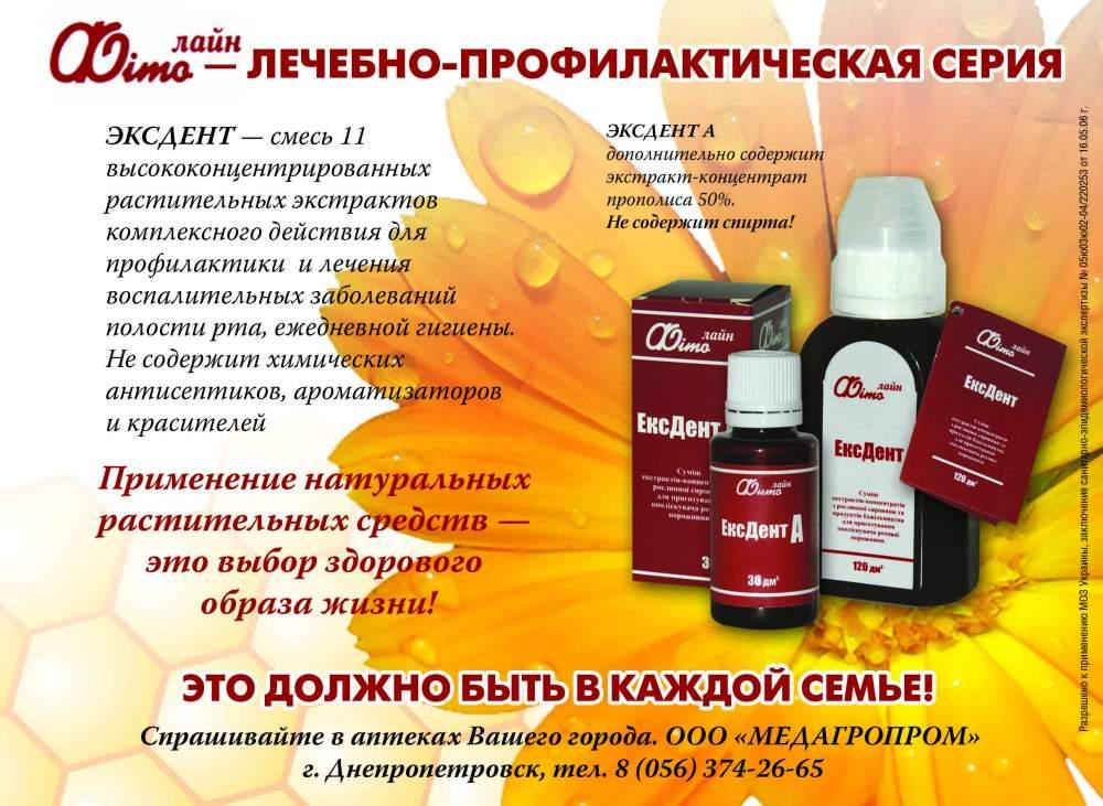 Жидкость для ежедневной гигиены полости рта ЭКСДЕНТ , ополаскиватель растительный, гигиена