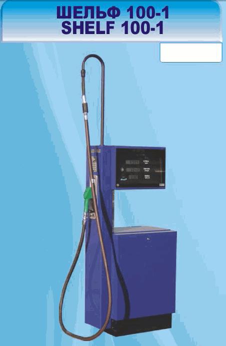 Топливораздаточное оборудование ТРК «Шельф» 100-1 SHELF 100-1