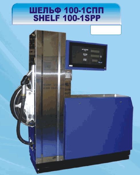 Топливораздаточное оборудование ТРК ШЕЛЬФ 100-1СПП SHELF 100-1SPP