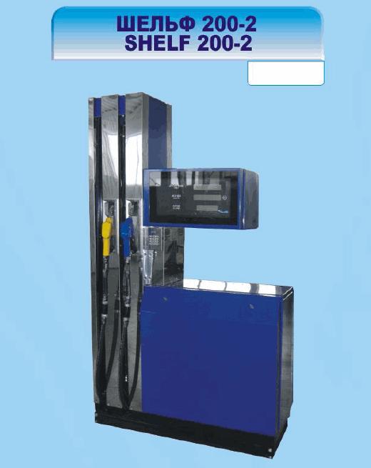 Топливораздаточное оборудование ТРК ШЕЛЬФ 200-2 SHELF 200-2