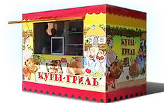 Buy Commercial trailers Chickens Grill-professional equipment for fast food