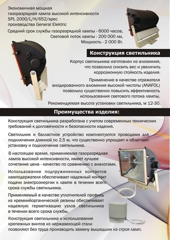 Купити Світильник для зовнішнього висвітлення DTG electric КТУ 1-В1