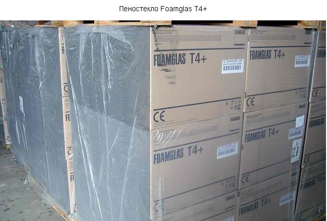 Пеностекло Foamglas T4+