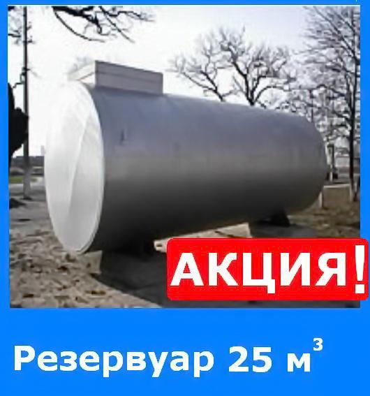 Резервуар двустенный Д252045-2 для хранения светлых нефтепродуктов на автозаправочных станциях (АЗС)