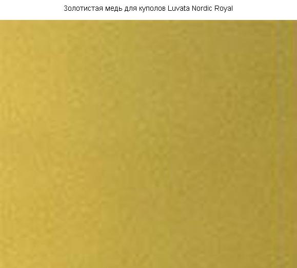 Золотистая медь для куполов Luvata Nordic Royal