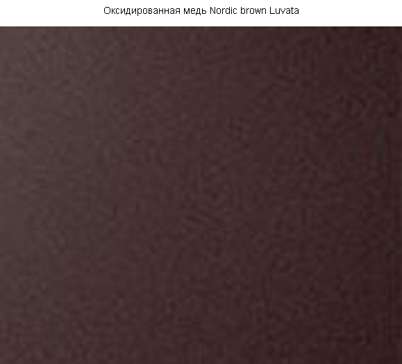 Оксидированная медь Nordic brown Luvata