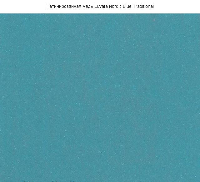 Патинированная медь Luvata Nordic Blue Traditional