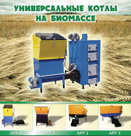 Купить Котлы работающие на твердом топливе (на биомассе)