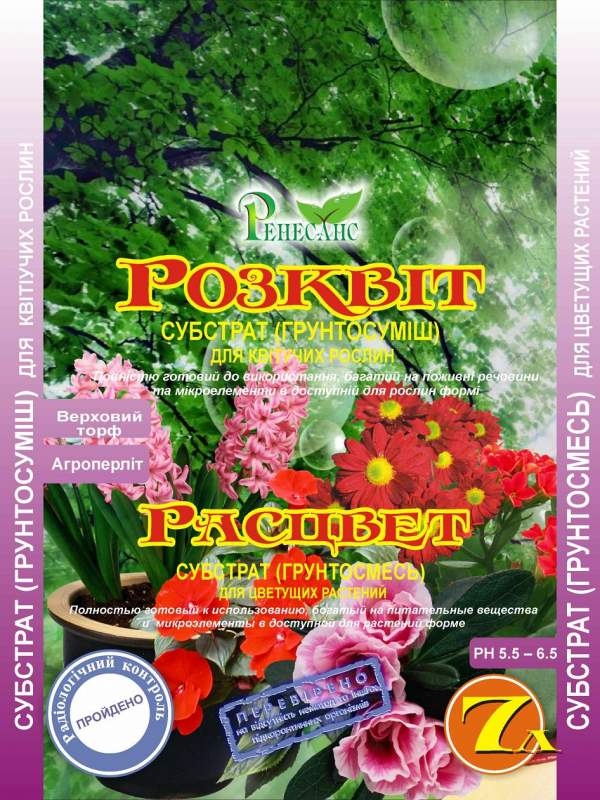 Buy Substratum (gruntosmes) Blossoming for flower 7 l
