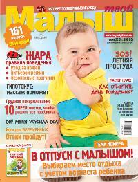 Купити Журнал Твоє Маля