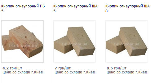Кирпич огнеупорный     Кирпич огнеупорный ПБ 5     Кирпич шамотный ПБ 5