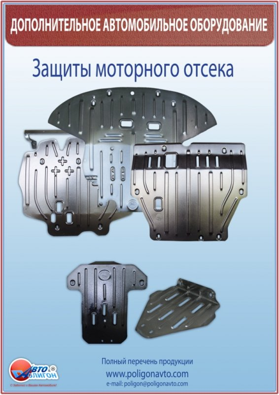 Buy Protection of the crankcase of the engine