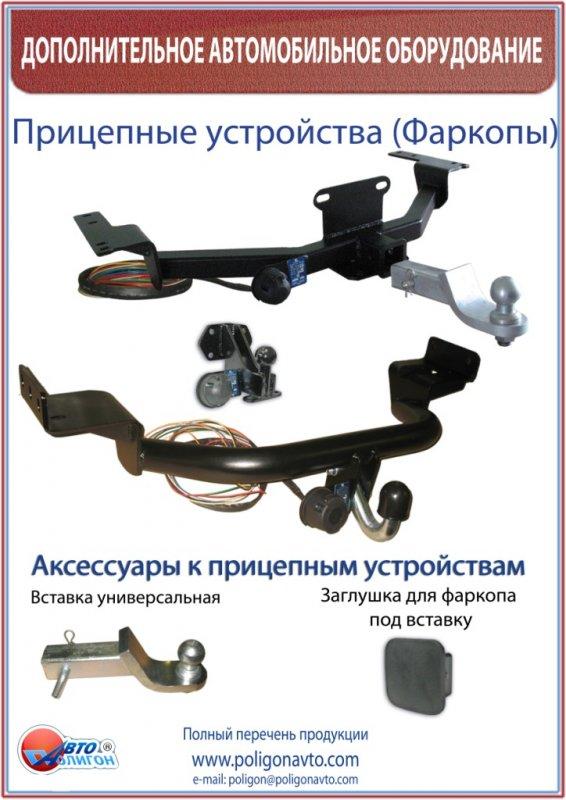 Купить Тягово-сцепное устройство Фаркоп, ТСУ