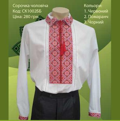 Вышитая мужская сорочка,ручная