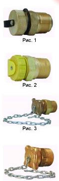 Заправочный клапан (Клапаны включения подачи топлива)