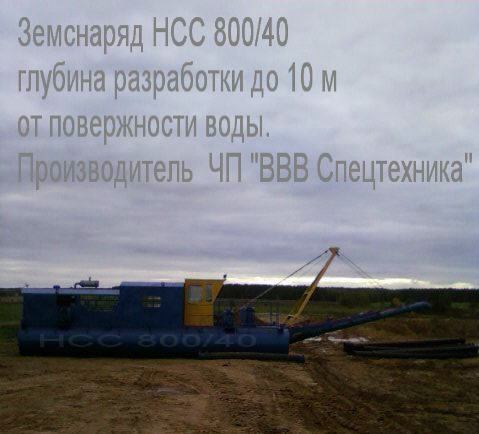 Земснаряд НСС 800/40