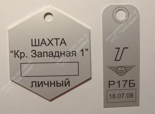 Купить Жетоны металические одно- и двухсторонние. Личные жетоны с произвольным изображением - Знаки нагрудные