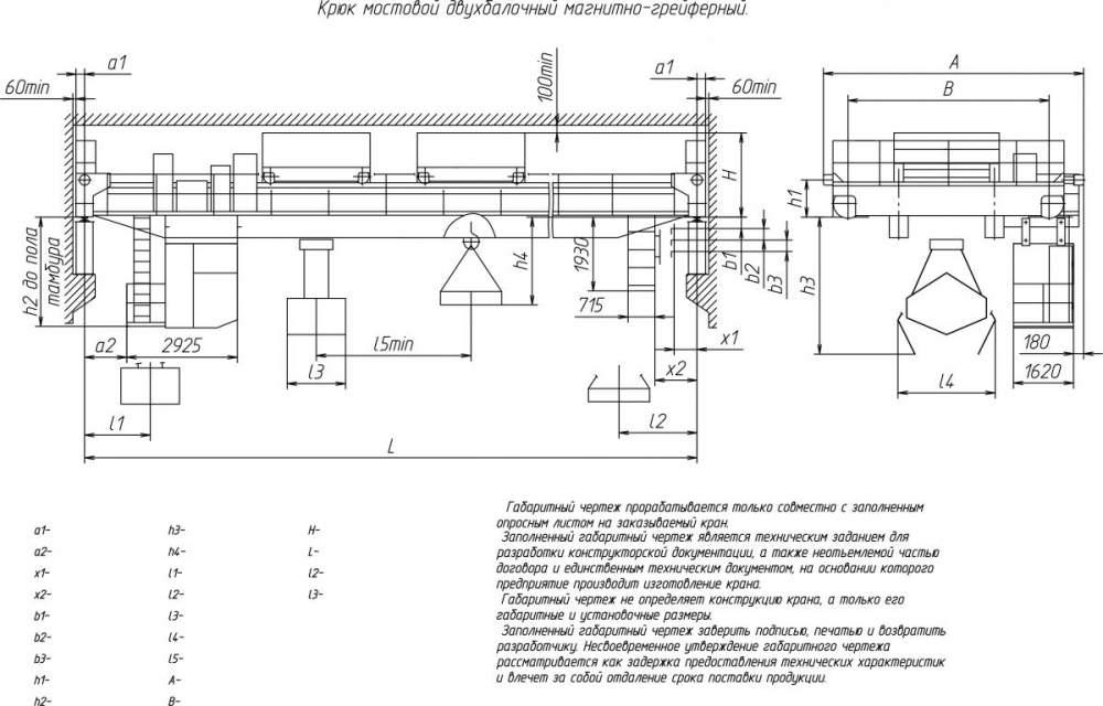 Кран мостовой двухбалочный магнитно-грейферный