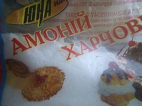 Buy Ammonium bicarbonate food