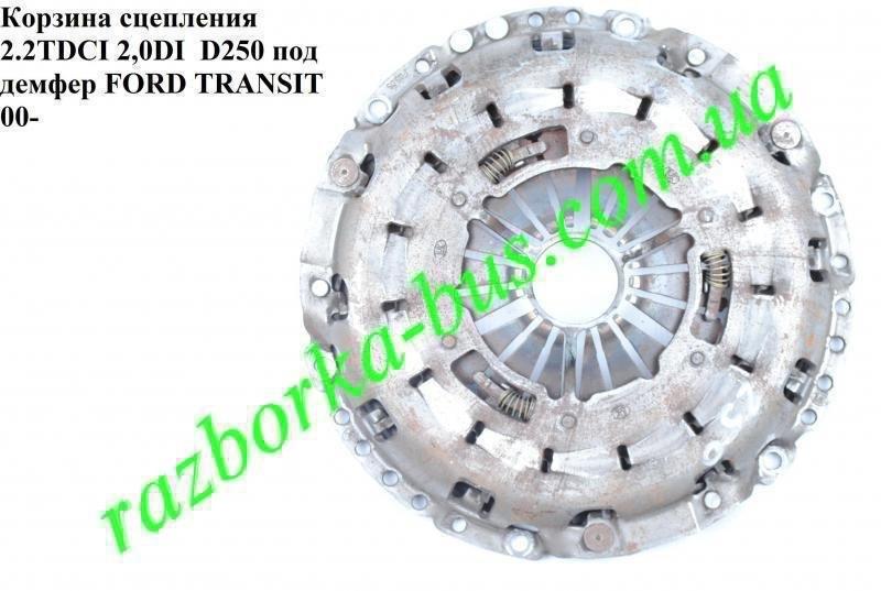 Купить Корзина сцепления 2.2TDCI 2.0DI D250 под демфер Ford Transit 00-06