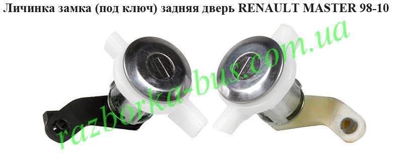 Купить Личинка замка (под ключ) задн.дверь Renault Master 98-10