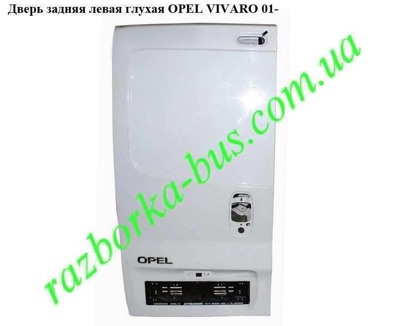 Buy Door back left deaf Opel Vivaro 01