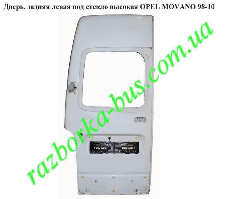 Buy Door back left under glass high Opel Movano 98-10 Opel Movan