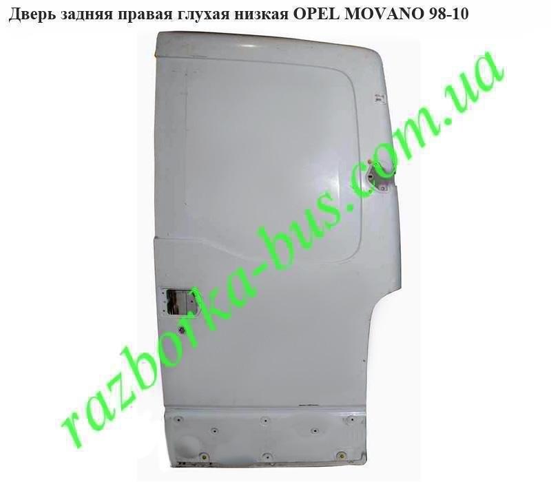 Buy Door back right deaf low Opel Movano 98-10 Opel Movan