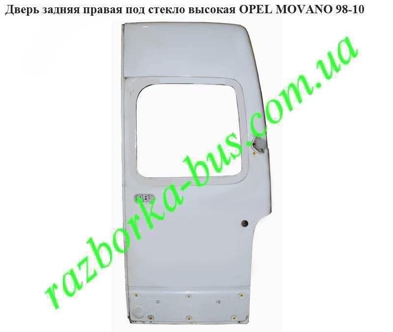 Buy Door back right under glass high Opel Movano 98-10 Opel Movan