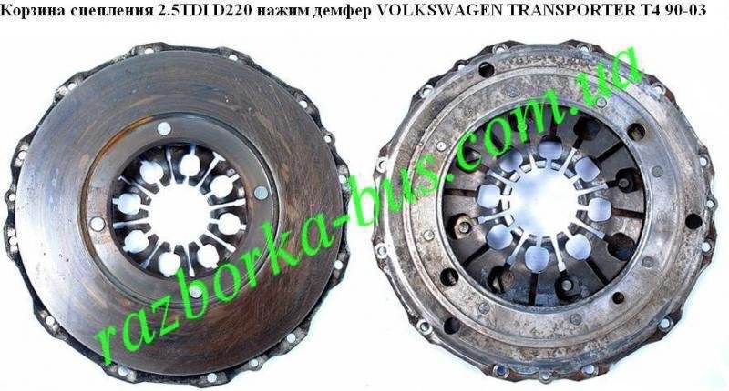 Купить Корзина сцепления 2.5TDI D220 нажим демфер Volkswagen Transporter T4 90-03